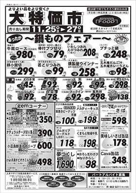 大特価市オモテ面20191125分web用.jpg