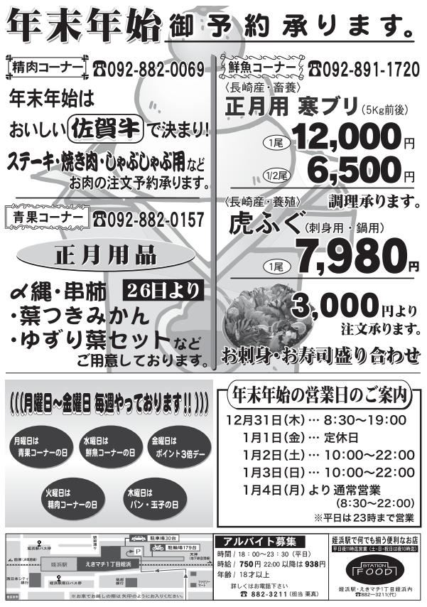 大特価市(裏).png