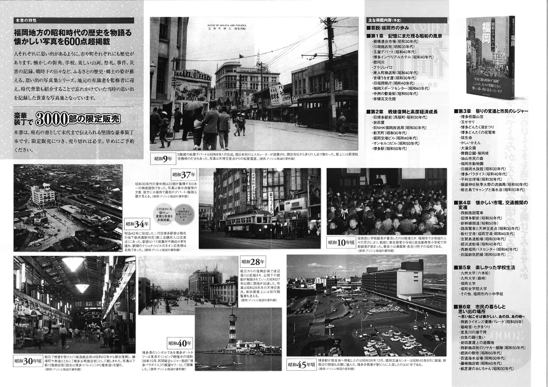 昭和のアルバム福岡(中面).jpg