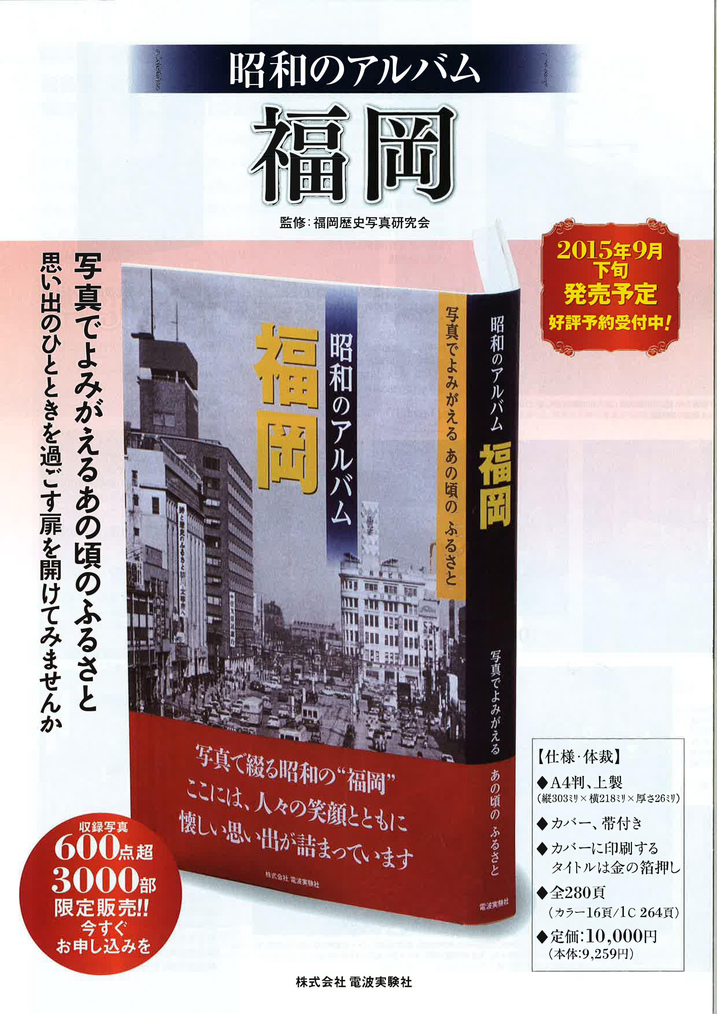 昭和のアルバム福岡(表).jpg