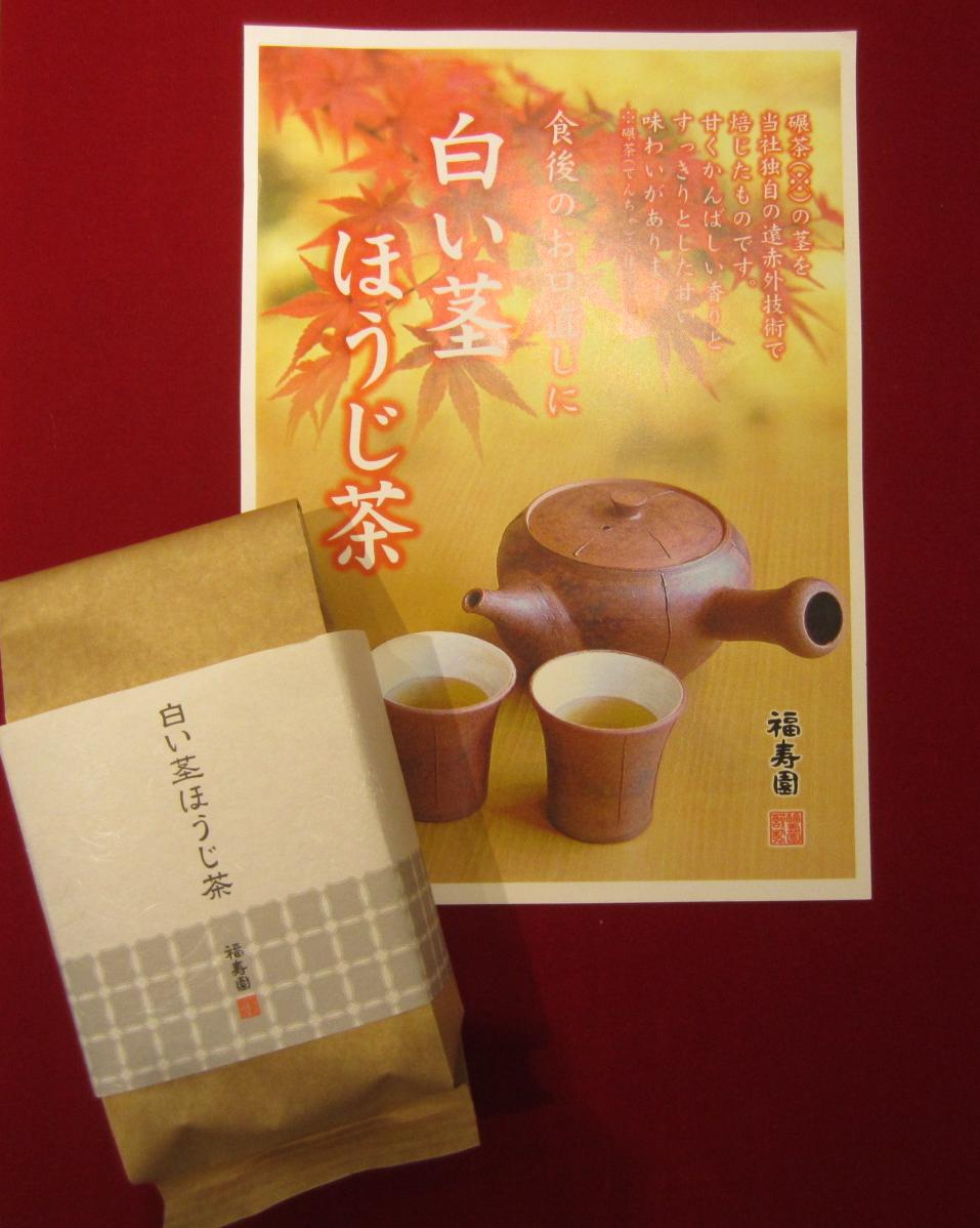 白い茎ほうじ茶.png