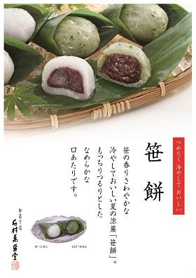 石村萬盛堂笹餅POP.jpg