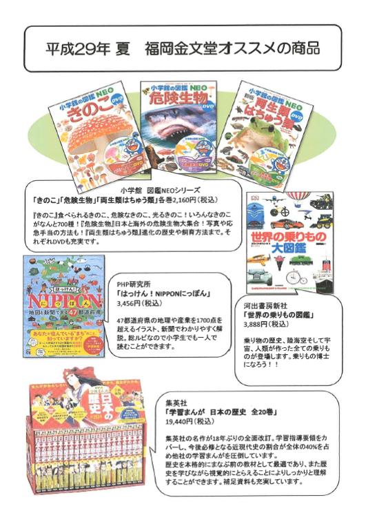福岡金文堂夏のオススメ商品①.png