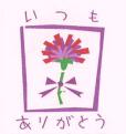 金文堂母の日Ⅱ.png