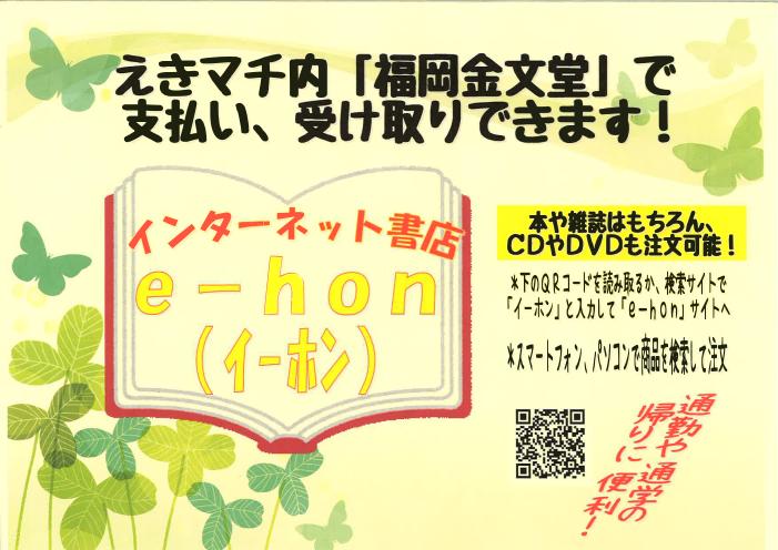 金文堂e-hon.png