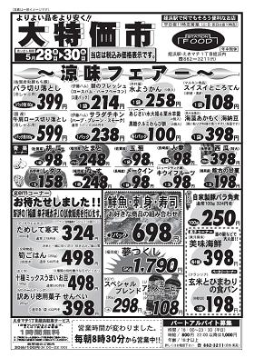5月28日(月)大特価一1.png