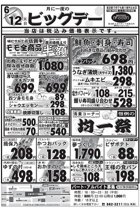 6月12日(火)ビッグデー1.png