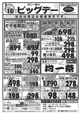1月16日 ステーションフード ビッグデー①.png
