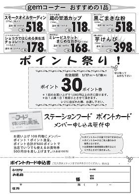 1月16日 ステーションフード ビッグデー②png.png
