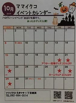 10月イベントカレンダー.JPG