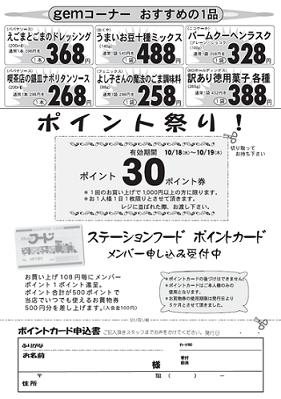 10月17日 ステーションフード ビッグデー②.png