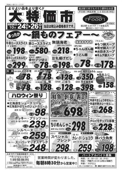 10月24日 ステーションフード 大特価市①.jpg