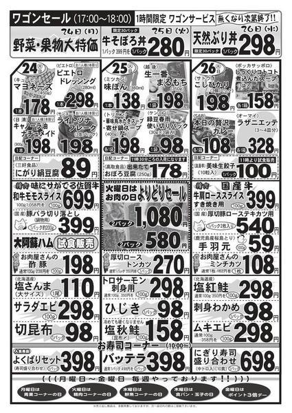 10月24日 ステーションフード 大特価市②.jpg