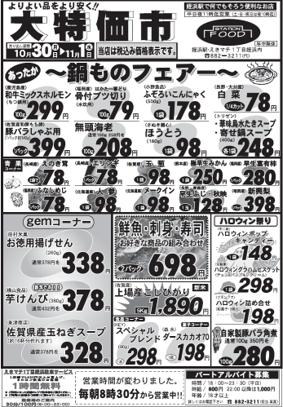10月30日(月)~ ステーションフード 大特価市①.png