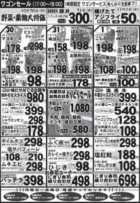 10月30日(月)~ ステーションフード 大特価市②.png
