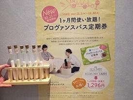 10.20ラフィネ足浴①.JPG