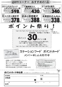 11月14日(火)ステーションフード ビッグデー②.png