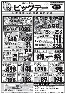 11.13ビッグデー11月13日(火)①.png