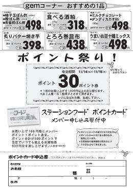 11.13ビッグデー11月13日(火)②.png