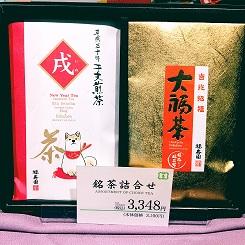 12.21福寿園①.jpeg