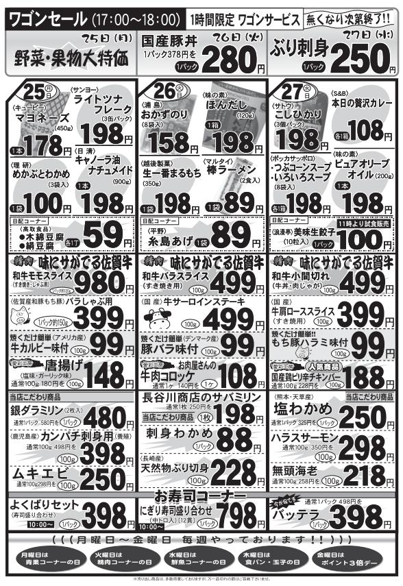 2016年1月 大特価市2.png