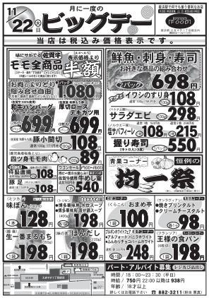 2016.11.22ビッグデー①.jpg