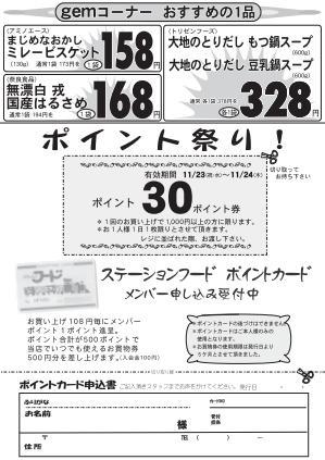 2016.11.22ビッグデー②.jpg
