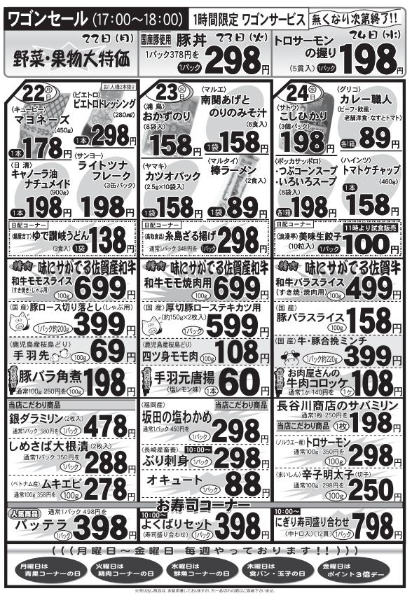 2016.2月 大特価市2.png