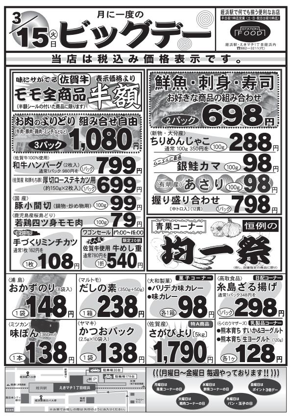 2016.3.15ビッグデー①.png