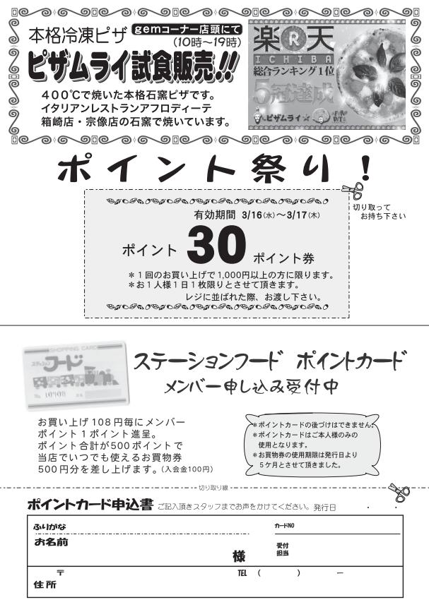 2016.3.15ビッグデー②.png