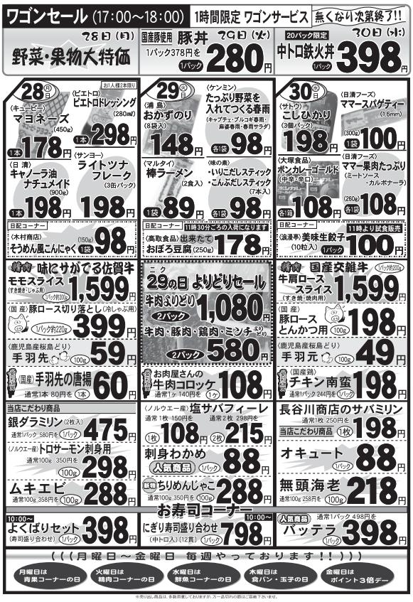 2016.3.28大特価市2.png