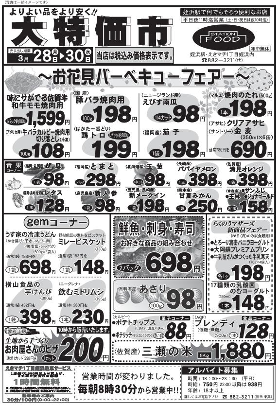 2016.3.28大特価市1.png