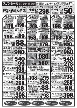 2016.5.23大特価市②.png