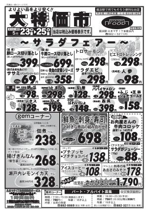 2016.5.23大特価市①.png