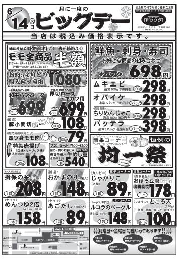 2016.6.14ビッグデー①.png