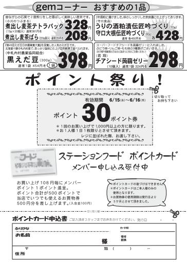 2016.6.14ビッグデー②.png