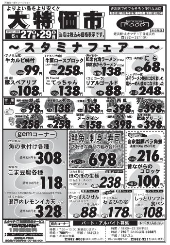 2016.6.27大特価市①.png