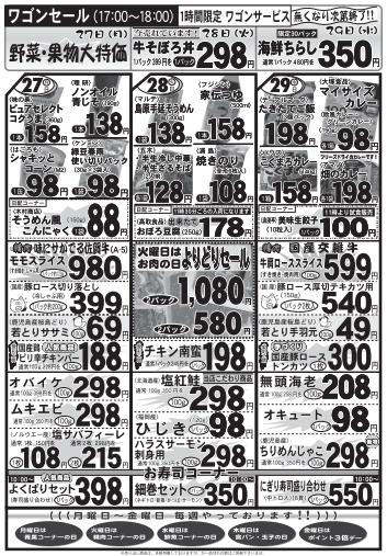 2016.6.27大特価市②.png