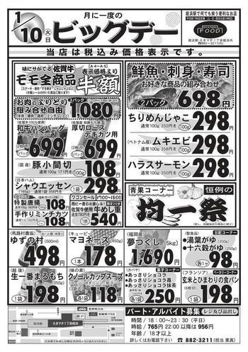 2017.1.10ビッグデー①.jpg
