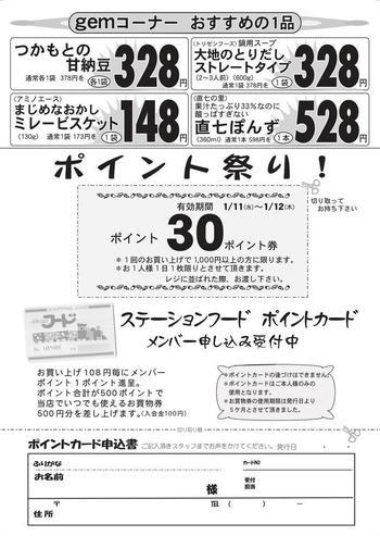 2017.1.10ビッグデー②.jpg