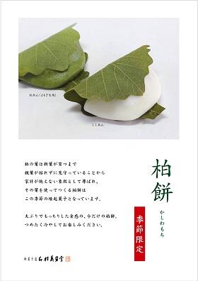 210414_粽柏餅POP.jpg