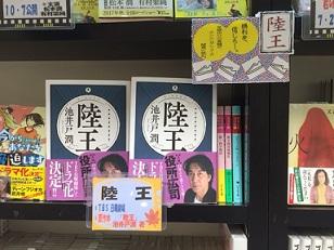 29.10.31福岡金文堂.JPG