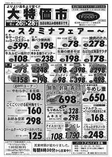6月26日~ ステーションフード 大特価市①.jpg
