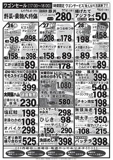 6月26日~ ステーションフード 大特価市②.jpg
