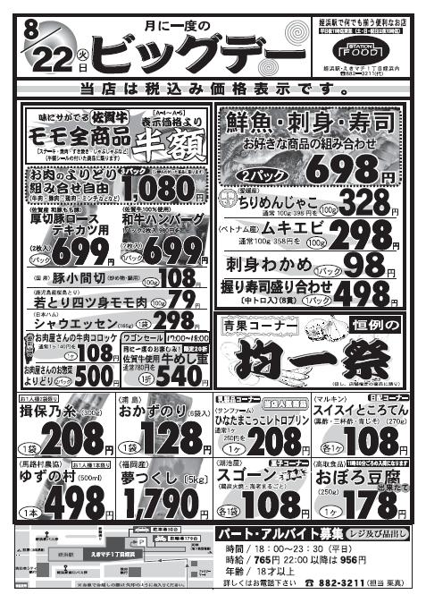 8月22日 ステーションフード ビッグデー①.png