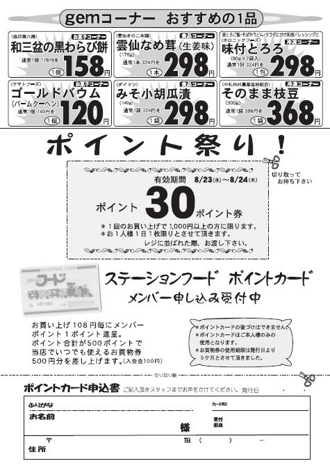 8月22日 ステーションフード ビッグデー②.png