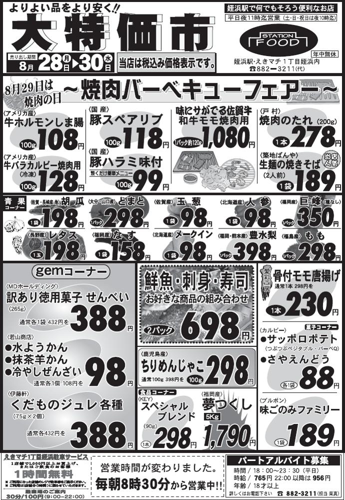 8月28日~ ステーションフード 大特価一①.png