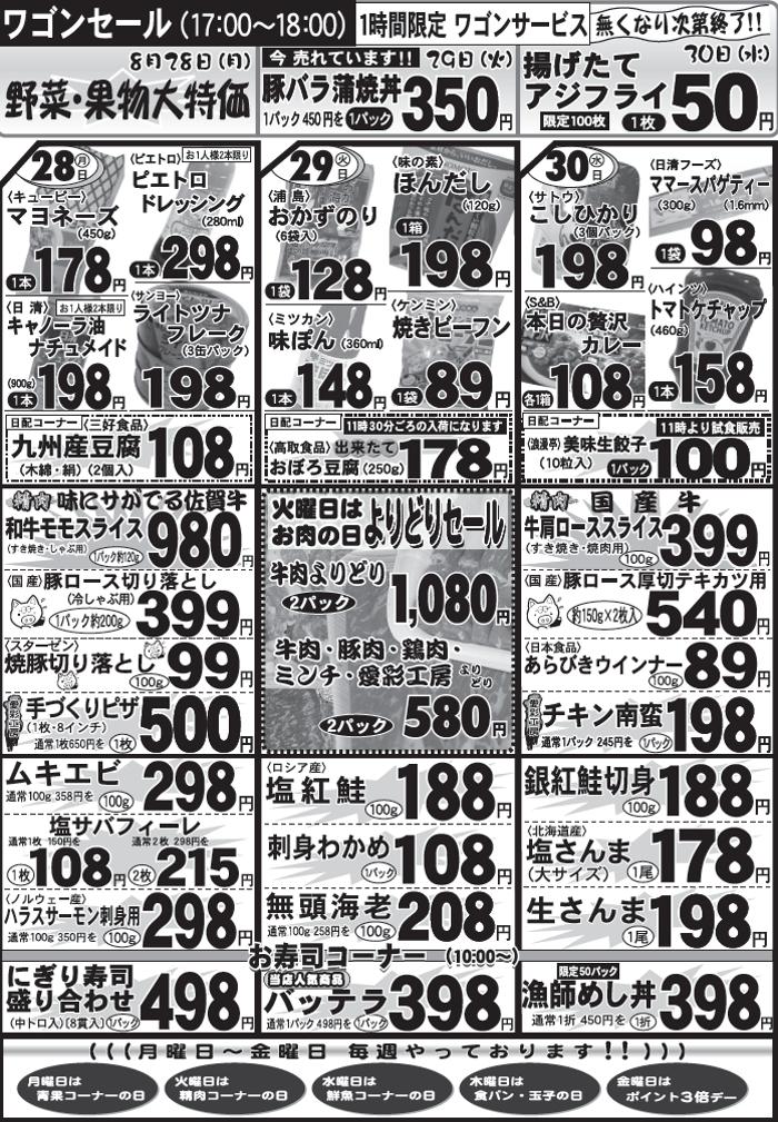 8月28日~ ステーションフード 大特価一②.png