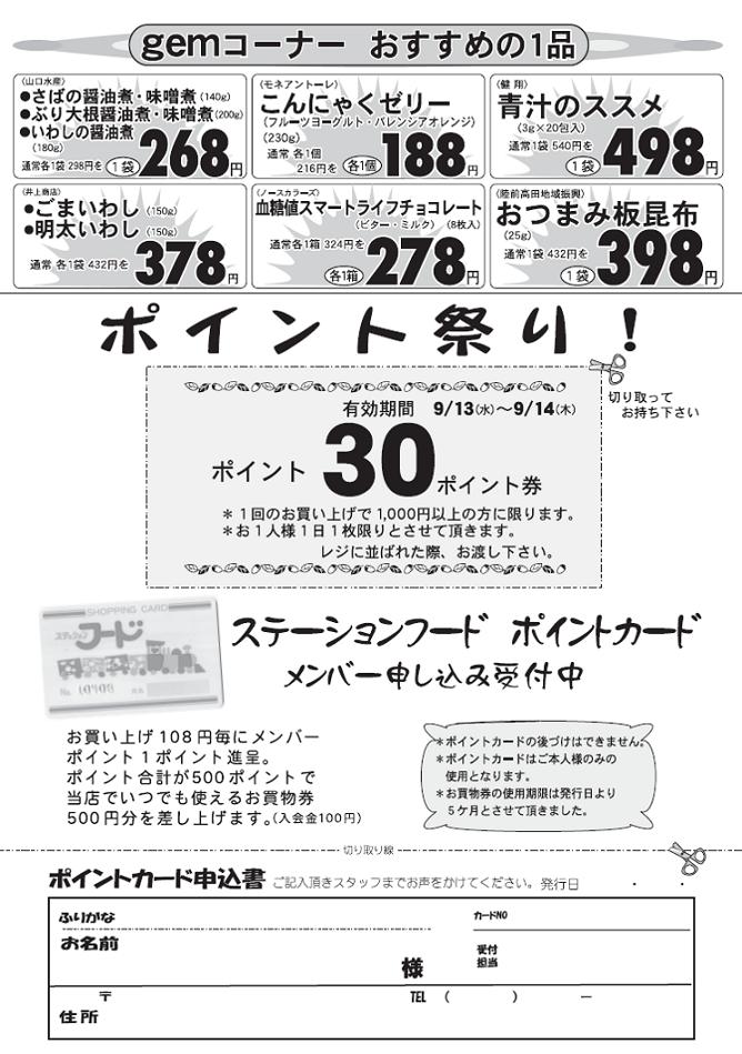 9月12日 ステーションフード ビッグデー②.png