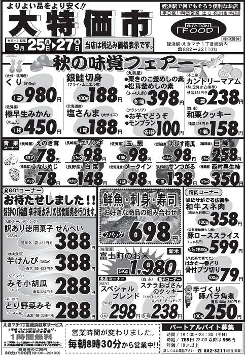 9月25日~ ステーションフード 大特価市①.png